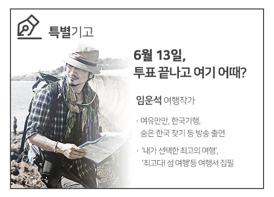 [특별기고] 6월 13일, 투표 끝나고 여기 어때? 관련이미지1