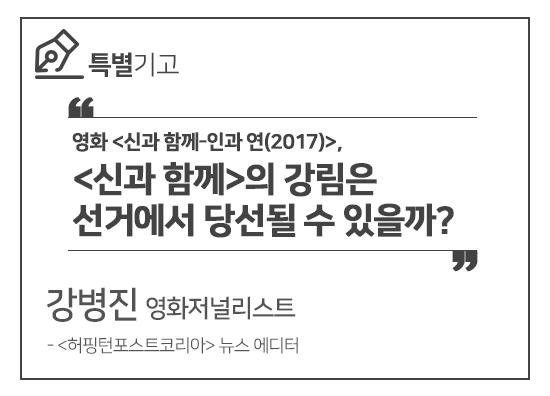 영화 <신과 함께-인과 연(2017)>, <신과 함께>의 강림은 선거에서 당선될 수 있을까? 관련이미지1