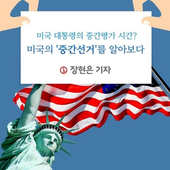 미국 대통령의 중간평가 시간? 미국의 '중간선거'를 알아보다 장현은 기자