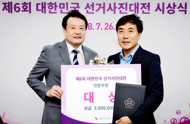 「제6회 대한민국 선거사진대전」시상식 개최 관련이미지1