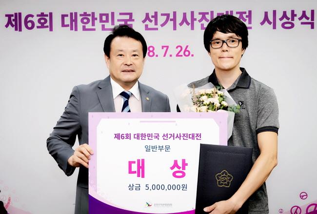 「제6회 대한민국 선거사진대전」시상식 개최 관련이미지2