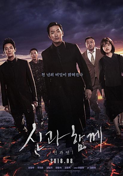 영화 <신과 함께-인과 연(2017)>, <신과 함께>의 강림은 선거에서 당선될 수 있을까? 관련이미지3