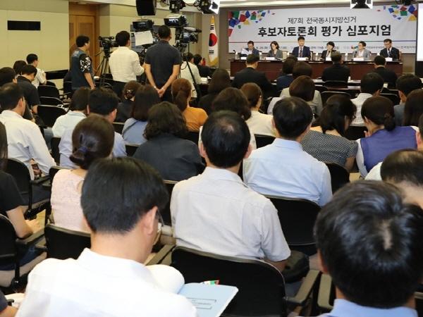 제7회 지방선거 후보자토론회 평가 심포지엄 개최 관련이미지5