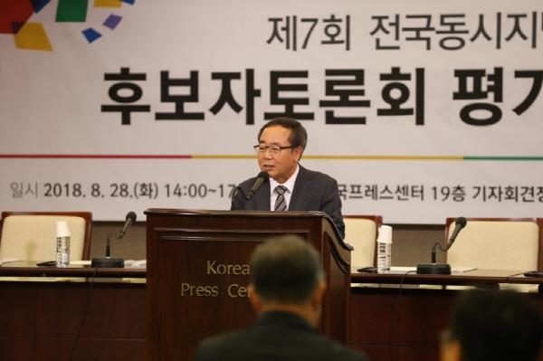 제7회 지방선거 후보자토론회 평가 심포지엄 개최 관련이미지2