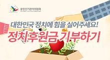 대한민국 정치에 힘을주세요/ 정치후원금 기부하기!
