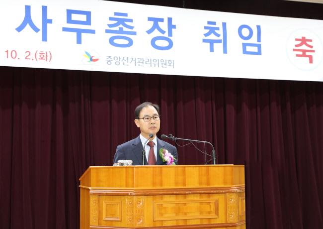 중앙선관위. 박영수 사무총장 취임 관련이미지1