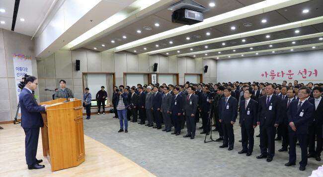 중앙선관위. 박영수 사무총장 취임 관련이미지2