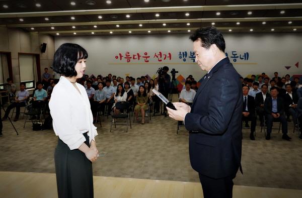 아름다운 선거문화 조성을 위한 서포터즈 위촉 관련이미지3