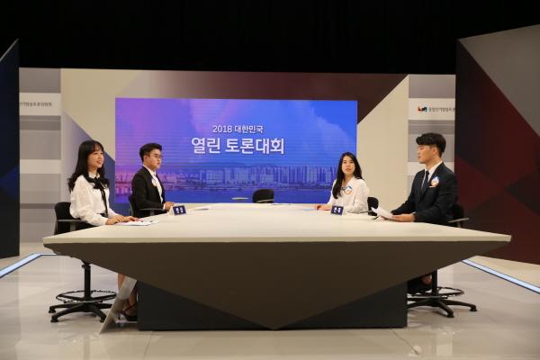 2018 대한민국 열린 토론대회 결승전 개최 관련이미지1