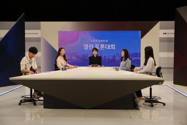 2018 대한민국 열린 토론대회 결승전 개최 관련이미지2