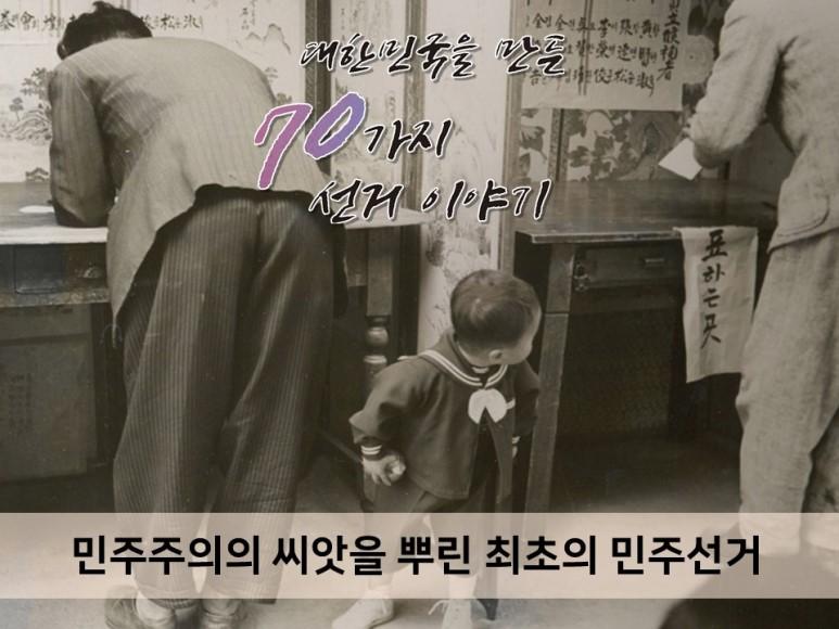 대한민국을 만든 70가지 선거 이야기 / 민주주의의 씨앗을 뿌린 최초의 민주선거