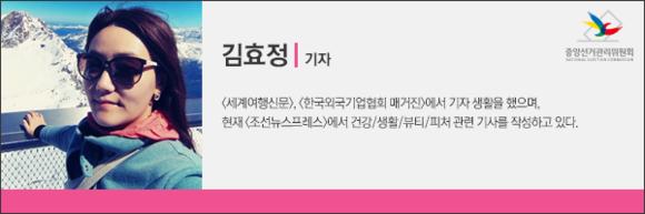 김효정기자 [세계여행신문], [한국외국기업협회 매거진]에서 기장 생활을 했으며, 현재[조선뉴스프레스]에서 건강/생활/뷰티/피처 관련 기사를 작성하고 있다.