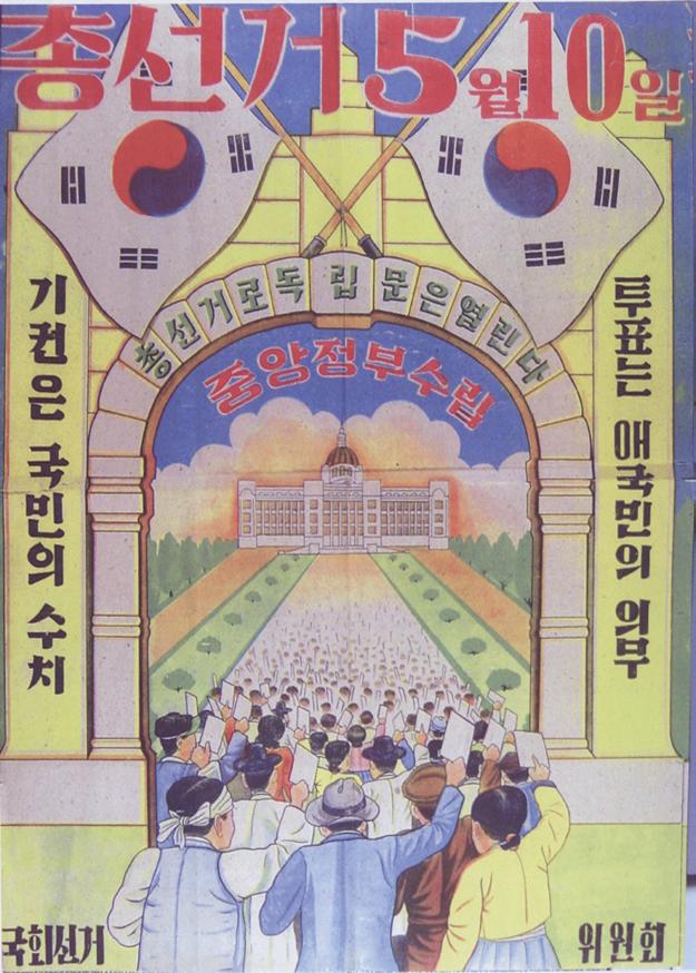 총선거 5월10일 총선거로 독립문은 열린다 중앙정부수립 기권은 국민의 수치 투표는 애국민의 의무 국회선거 위원회
