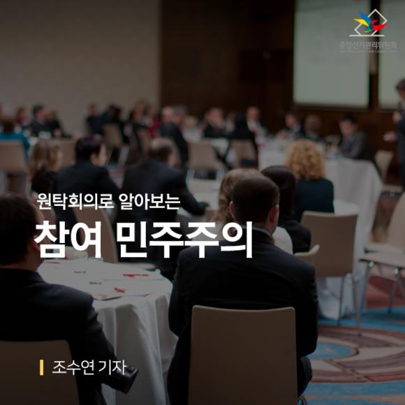 원탁회의로 알아보는 참여 민주주의 조수연기자