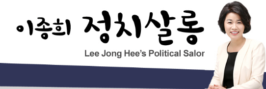 이종희 정치살롱 Lee Jong Hee's Political Salor