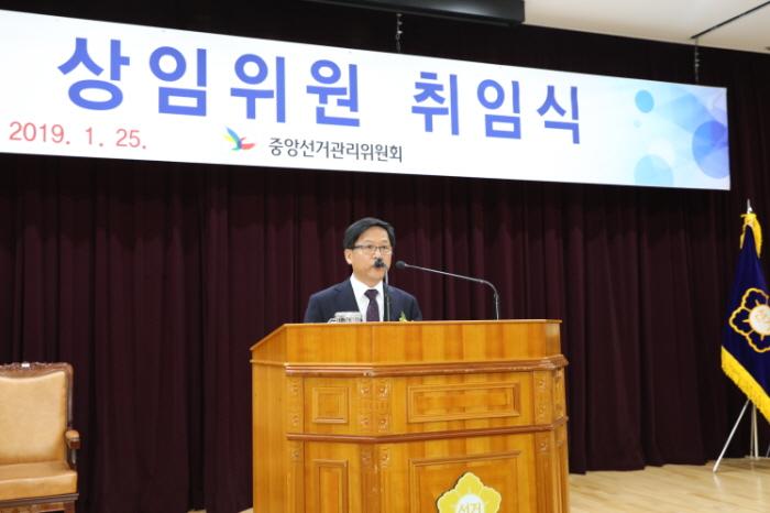 조해주 제17대 중앙선거관리위원회 상임위원 취임1