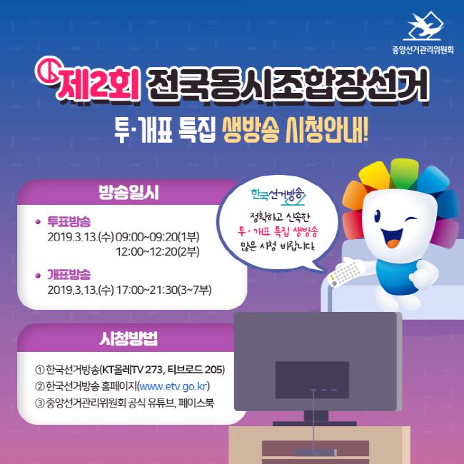 제2회 전국동시조합장선거 투ㆍ개표 특집 생방송 시청안내! (상세내용 하단참고)