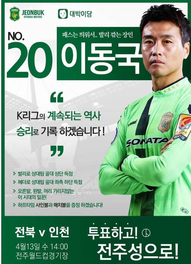 [유권자의 날 인터뷰] 축구 레전드 이동국 관련이미지4