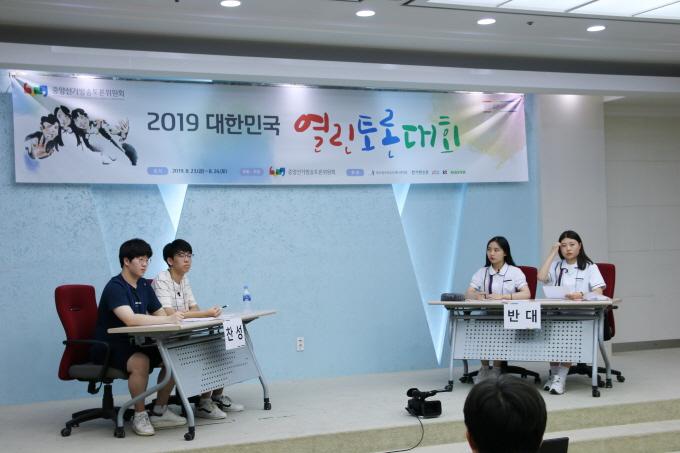 2019 대한민국 열린 토론대회 결승전 개최 관련이미지1