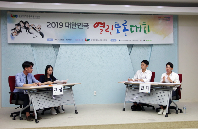 2019 대한민국 열린 토론대회 결승전 개최 관련이미지2