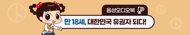음성오디오북/만 18세, 대한민국 유권자 되다!
