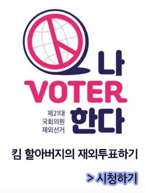 나voter한다. 제21대 국회의원 재외선거/ 킴할아버지의 재외투표하기/>시청하기