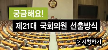 궁금해요! 제21대 국회의원 선출방식/ 시청하기