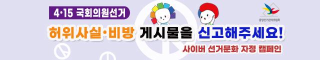 415 국회의원선거 허위사실,비방 게시물을 신고해주세요!사이버 선거문화 자정켐페인