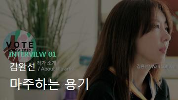 interview 01 김완선 마주하는 용기