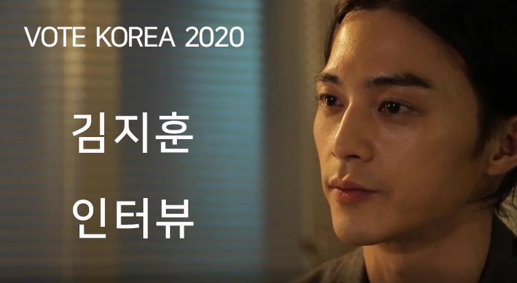 vote korea 2020 김지훈 인터뷰
