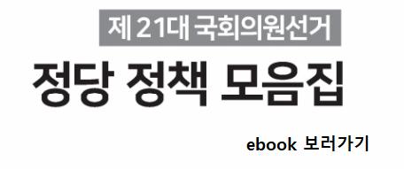 제 21대 국회의원선거 정당 정책 모음집 e-book 보러가기