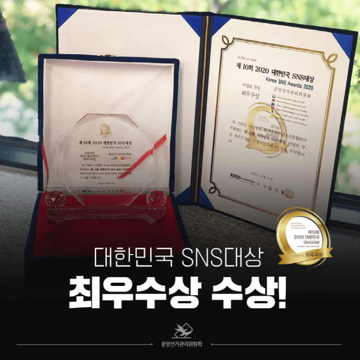 대한민국 sns대상 최우수상 수상!