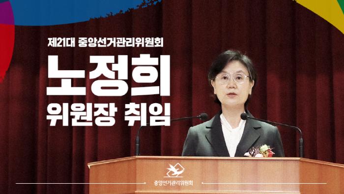 제21대 중앙선거관리위원회 노정희 위원장 취임