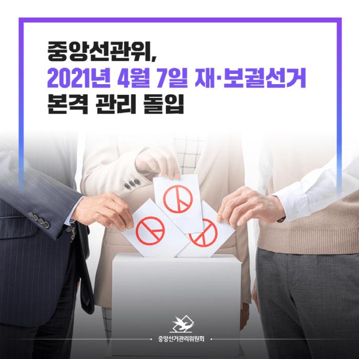 중앙선관위, 2021. 4. 7. 재보궐선거 본격 관리 돌입