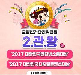 2017 대한민국 인터넷소통대상-소통행정부문, 2017 대한민국디지털콘텐츠대상 2관왕 수상!
