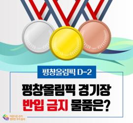 2018평창올림픽 D-2, 평창올림픽 경기장 반입 금지 물품은?