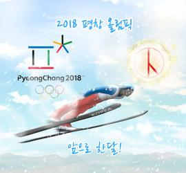 2018 평창올림픽 앞으로 한달!