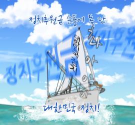 정치후원금 순풍에 돛 단 대한민국 정치!