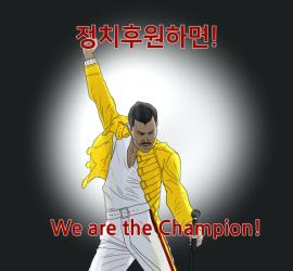 정치후원하면 We are the Champion!