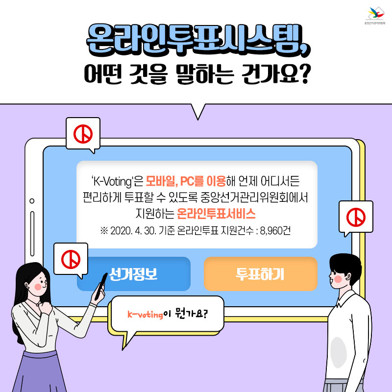 온라인 투표혁명 K-Voting