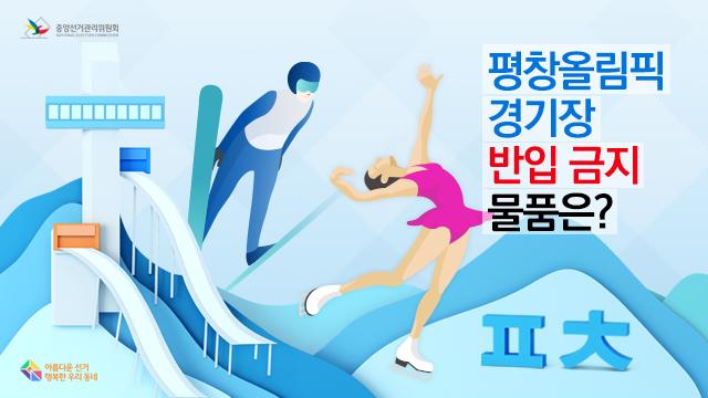 평창올림픽 경기장 반입 금지 물품은?