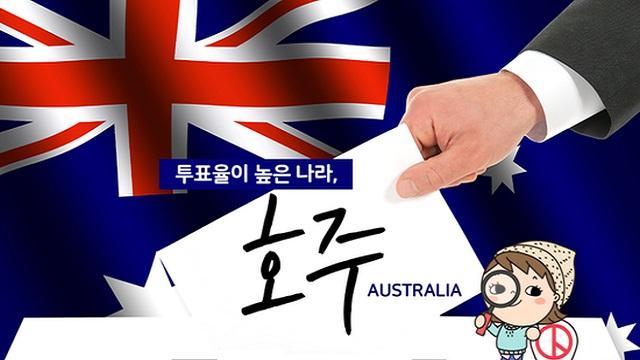투표율이 높은 나라, 호주