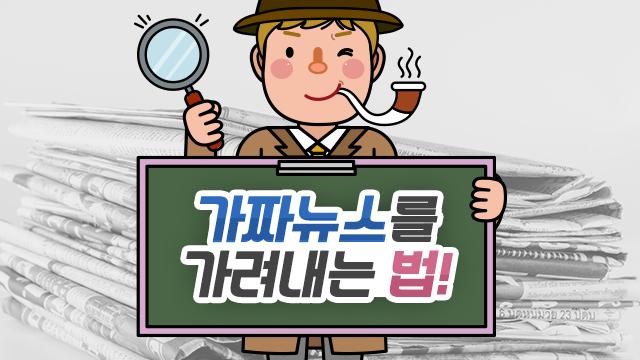 제7회 동시지방선거 특집! 가짜뉴스를 가려내는 법!
