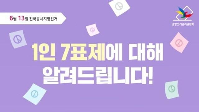 6월13일 동시지방선거 1인 7표제에 대해 알려 드립니다!