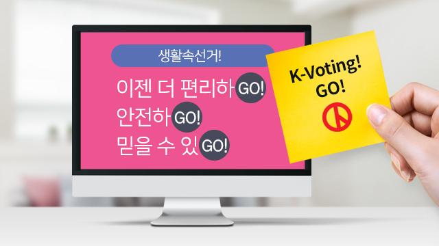 당신의 대표자에게 k-voting 하세요! 온라인 투표 서비스