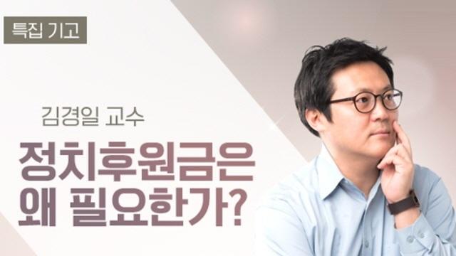 특집기고/정치후원금은 왜 필요한가?/김경일 교수