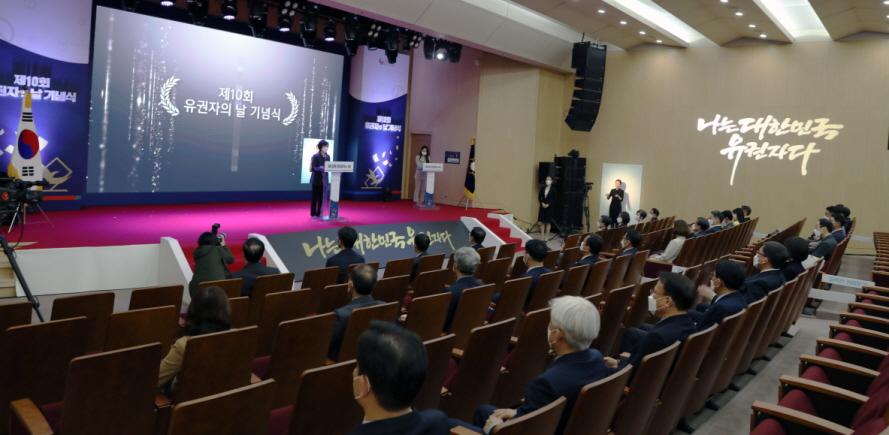 제10회 유권자의 날 기념식 개최 관련사진3