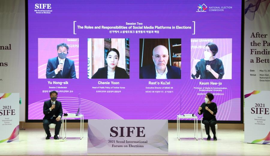 2021 서울국제선거포럼(SIFE) 개최 관련이미지5
