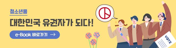 청소년용 대한민국 유권자가 되다! e-book 바로가기