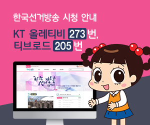 한국선거방송 시청 안내